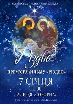 Фільм Різдво