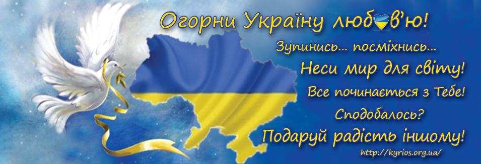Що є Україна