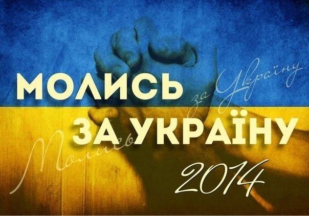 тебе украина: