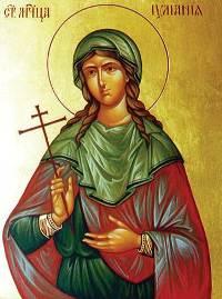 свята мучениця Юліянія Никомедійська