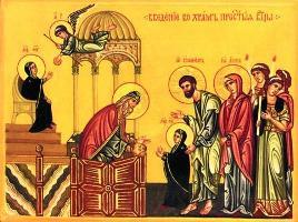 введення Пресвятої Богородиці