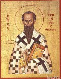 святий Григорій єпископ