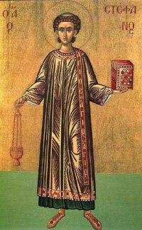 святий Степан