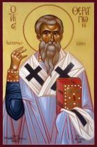 святий Терапонт
