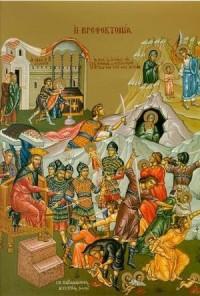 14 тис вбитих немовлят у Вифлеємі, перші мученики за Христа