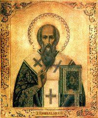 святий Порфирій єпископ Газський