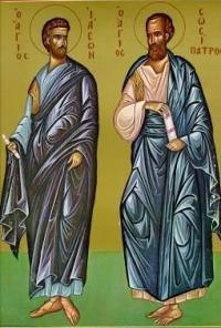 святі апостоли Ясон і Сосіпатр
