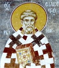 святий Сильвестр Папа Римський