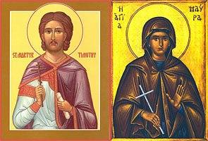 святі мученики Тимотей і Мавра