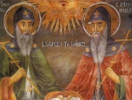 святі рівноапостольні Кирило та Мефодій