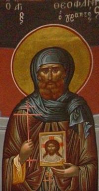 святий Теофан Сигріянський