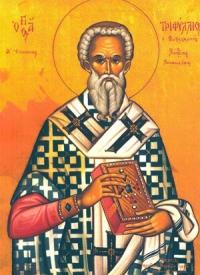 святий Трифилій