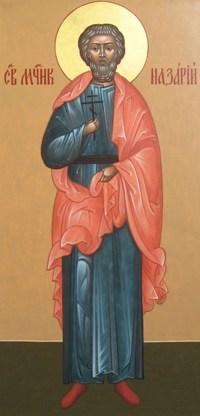 святий Назарій