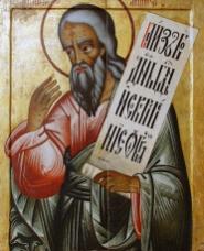 святий пророк Амос