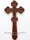 Хрест №45
