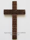Хрест №28