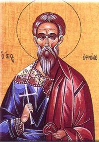 13 червня - святого апостола Єрмія, святого мученика Єрмея ...