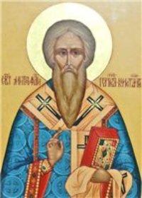 17 червня - святого Митрофана, патріарха Константинопольського ...